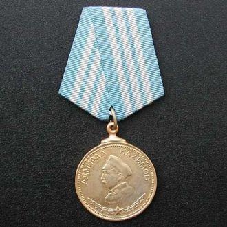 Медаль Нахимова 1944-1991гг СССР