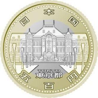 Shantal, Япония 500 йен 2016 Префектура Токио