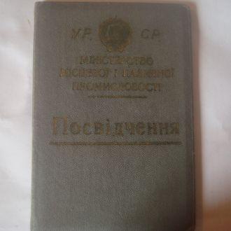 Удостоверение курсы инд. пошива 1955