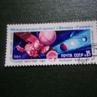 СССР 1984г. Международный проект Венера-Галлей.