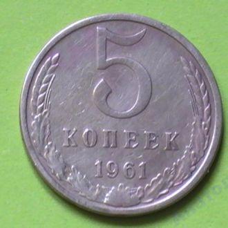 5 Копеек 1961 г СССР 5 Копійок 1961 р СРСР