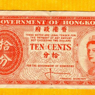 Китай Гонконг 10 центов 1961 Елизавета II