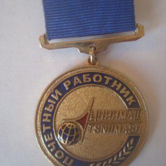 Знак Почетный работник ЦНИИМАШ