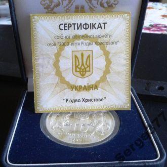 MN Украина 10 гривен 1999г., Різдво Христове