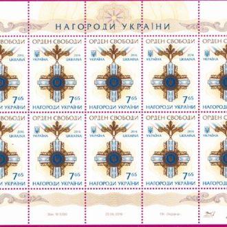 Орден Свободи. Нагороди України   2016