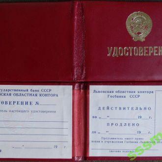 Бланк удостоверения Госбанка СССР.
