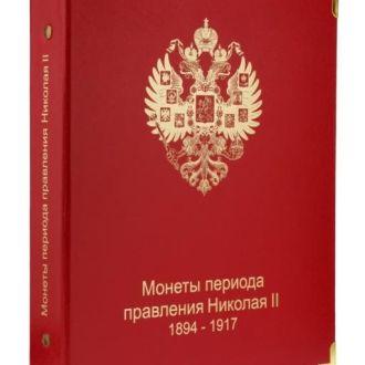 Альбом для монет периода правления Николая II