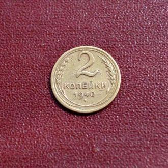 2 копейки 1940 г. СССР
