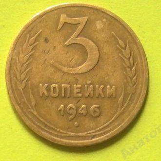 3 Копейки 1946 г СССР