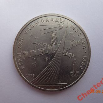 СССР 1 рубль 1979 Спутник и Союз СУПЕР состояние