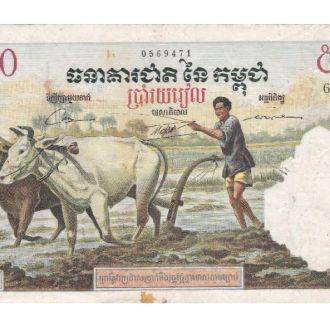 500 РІЕЛС 1965 КАМБОДЖА