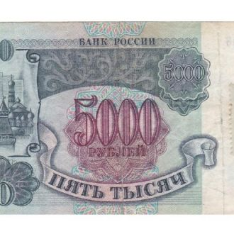 5 000 РУБЛЕЙ 1992 з МАРКОЮ СУВОРОВ ПРИДНІСТРОВЯ
