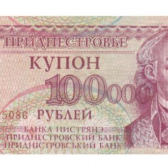 100 000 КУПОН 1994 ПРИДНІСТРОВЯ