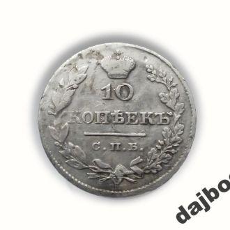 10 копеек 1827 г. СПБ. НГ. масон