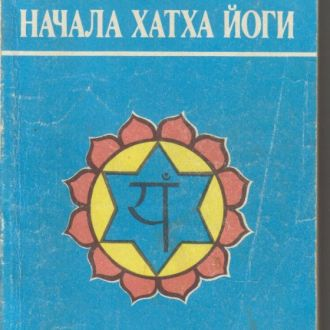 Хатха Йога смотри оглавление