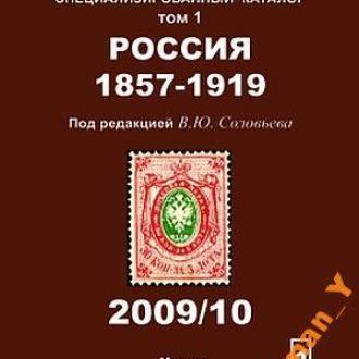 Соловьев - Каталог марок России СССР 1857-91 - CD