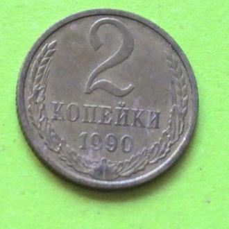2 Копейки 1990 г СССР 2 Копійки 1990 г СРСР