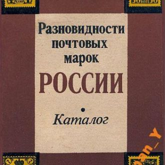 Майоров А. - Разновидности марок России - CD