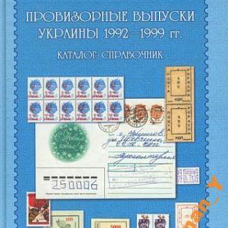Лобко - Провизорные выпуски Украины - на CD