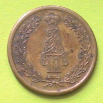 Жетон 1883 г Коронация Александра ІІІ Россия