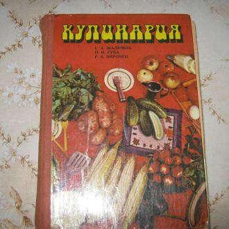 Кулинария. С.А.Шалимов