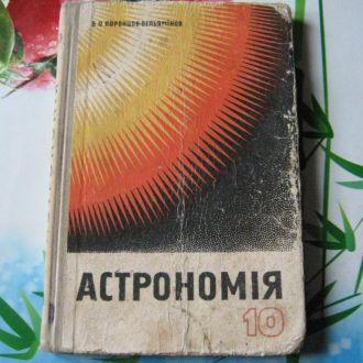 Астрономия 10 класс Б.О.Воронцов-Вельямінов