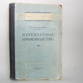 Переплетное производство. Баландин МВ 1953г Москва
