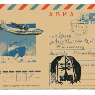 СССР 1976 АНТАРКТИДА СТАНЦИЯ МИРНЫЙ АВИАЦИЯ