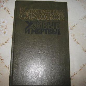 Константин Симонов. Живые и мертвые. 3 тома.