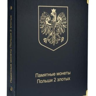 Альбом для юбилейных монет Польши 2 злотых