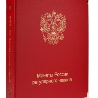 Альбом для монет России регулярного чекана с 1992г