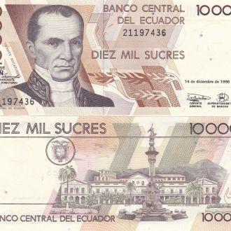 Ecuador Эквадор - 10000 Sucres 1998 UNC JavirNV