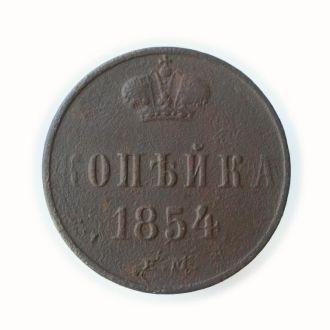 Копейка 1854 ем.