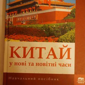 Китай у нові та новітні часи. Сергійчук І.М.