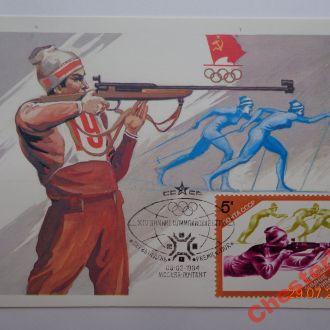 """Набор из 4 картмаксимумов """"XIV зимние Олимпийские игры"""" (08.02.1984) очень редкий"""