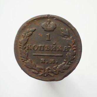 1 копейка 1829 ем. ик.