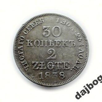 30 КОПЕЕК 2 ЗЛОТЫХ  1838 г. MW