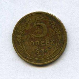 5 копеек 1931 года .