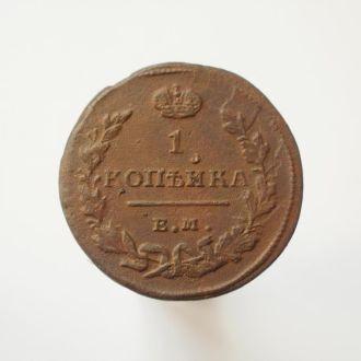 1 копейка 1827 ем. ик. Редкая!