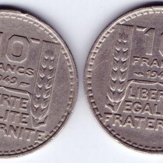 Франция 10 франків  набір 2шт.  1948р.+1949р.