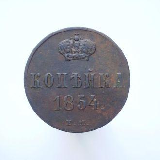 Копейка 1854 ем Отличное состояние!
