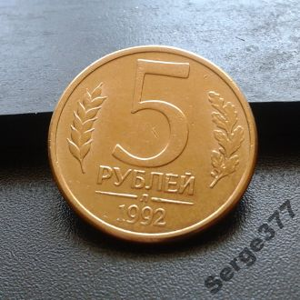 MN Россия 5 рублей 1992 г., магнитная, ЛМД