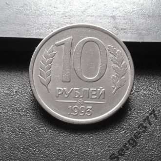 MN Россия 10 рублей 1993 г., магнитная, ММД
