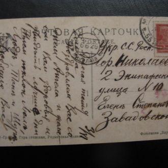 СССР СТАНДАРТ 3 КОП 1926 НИКОЛАЕВ