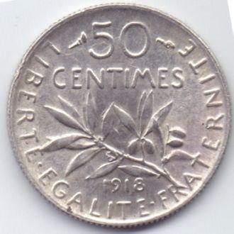Франция 50 сантим 1918 р.