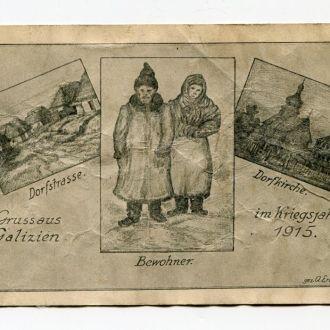УКРАИНА 1915 ГАЛИЦИЯ