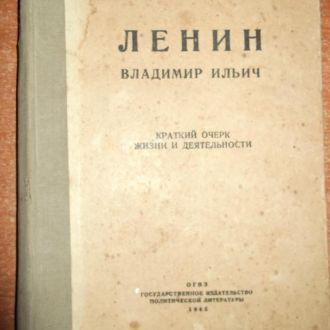 Ленин краткий очерк жизни и деятельности 1945г.