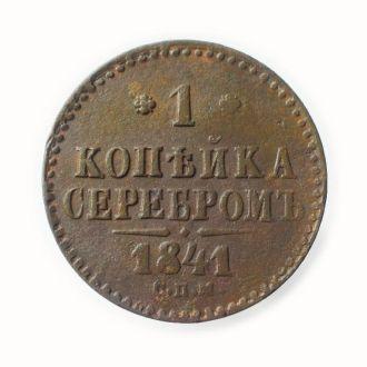 1 копейка серебром 1841 спм. непрочекан