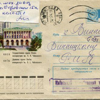 СССР Конверт 1973 Киевская консерватория