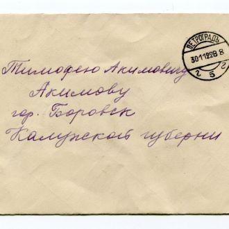 РСФСР 1922  ШТЕМПЕЛЬ ПЕТРОГРАД